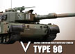VsTank Pro Type 90 Japanese JGSDF Airsoft RC Tank, Green Camouflage